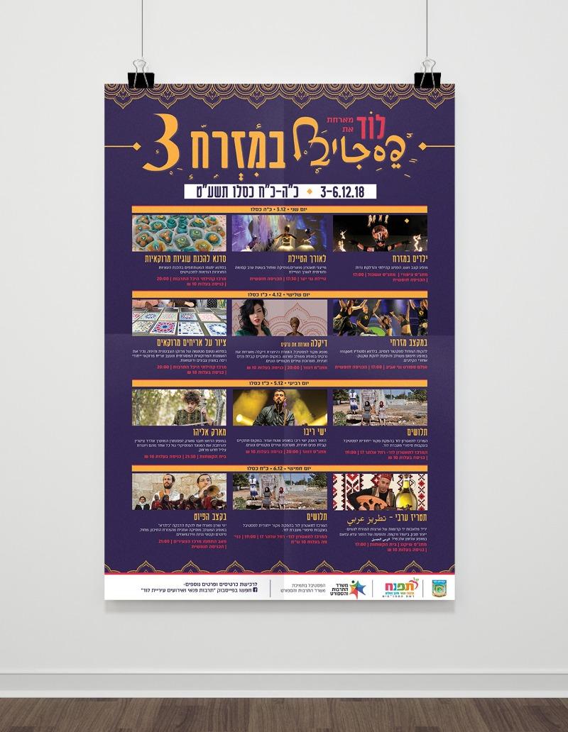פסטיבל במזרח (2)