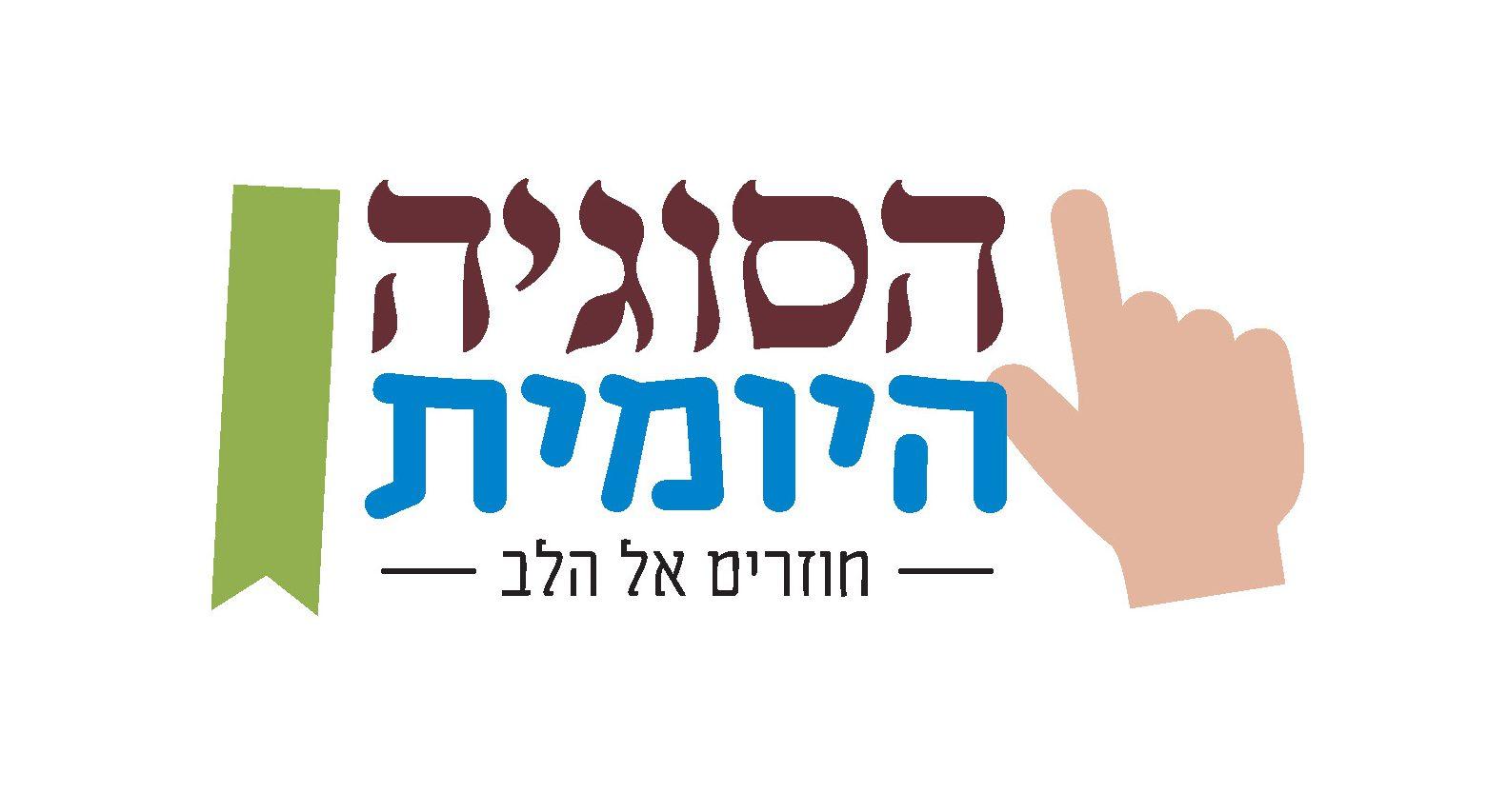 לוגו_הסוגיה_היומית